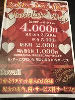 Cawaiiで甘いバレンタインイベント♪
