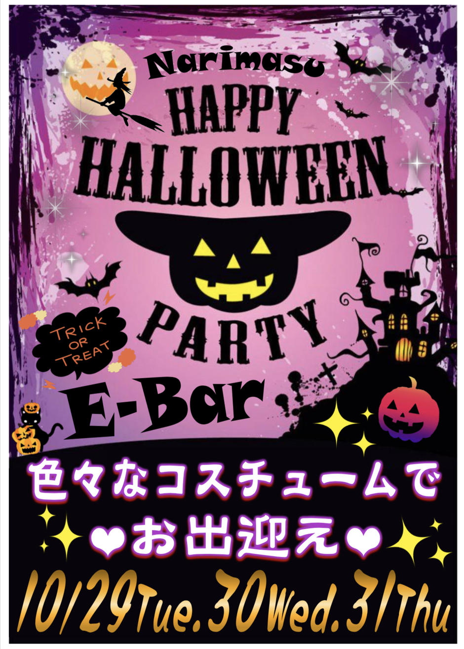 HELLOWEEN★PARTY